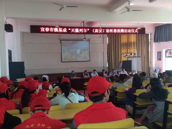 团高安市委举行魏基成 天籁列车 助听器捐赠仪式 -宜春共青团图片